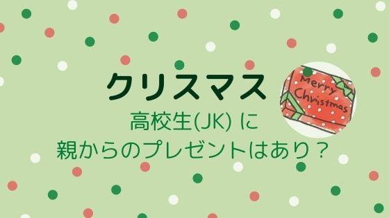 【クリスマス】高校生(JK) に親からのプレゼントは?