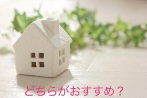 【大学生の一人暮らし】学生寮とマンションどちらがおすすめ?