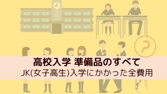 高校入学 準備品のすべて〜 JK(女子高生)入学にかかった全費用