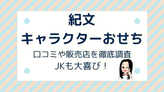 紀文のキャラクターおせち(2021)口コミや販売店を徹底調査