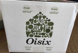【オイシックス(Oisix)おためしセット】実際に料理した口コミ