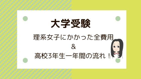 【大学受験】理系女子にかかった全費用と一年間の流れ!