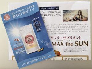 【紫外線による肌ダメージ】BE-MAX the SUN(飲む日焼け止め)を試したリアルな感想!