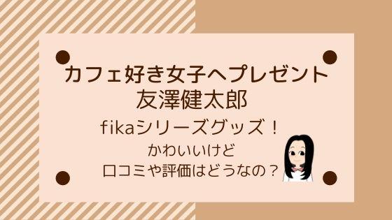 カフェ好き女子へプレゼント〜友澤健太郎(fikaシリーズ)グッズ!