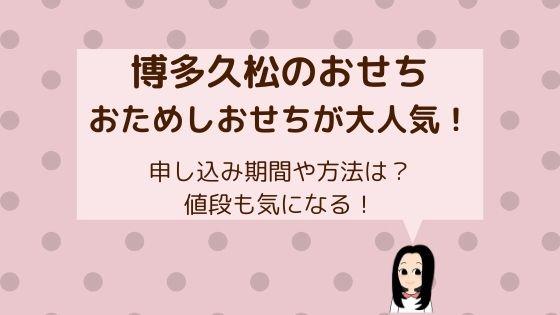 【博多久松】おせち2021〜おためしが人気!