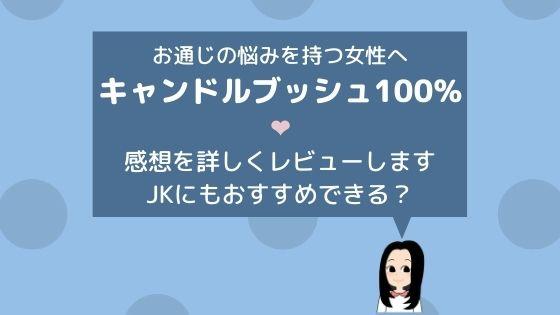 お通じの悩みを持つ女性へ【キャンドルブッシュ100% 】感想口コミ!
