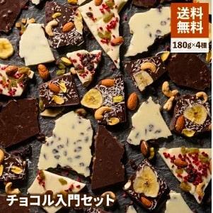 チョコル(楽天)の割れチョコは甘すぎる?実際に食べた感想口コミ!