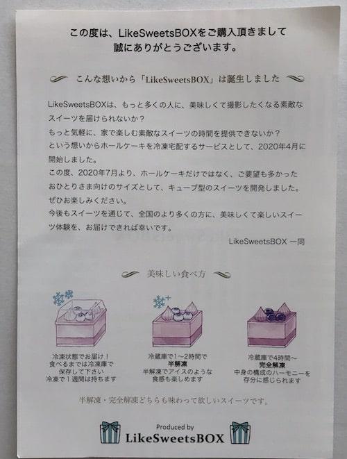 ケーキお取り寄せ【LikeSweetsBOX】キューブスイーツ