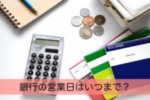 【銀行】2020~2021 年末年始の休みはいつからいつまで?