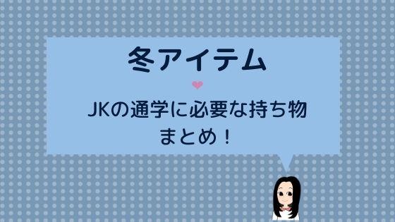 【冬アイテム】JKの通学に必要な持ち物まとめ!
