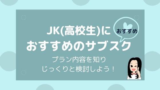 【サブスク】JK(女子高生)におすすめなサービス13選!!