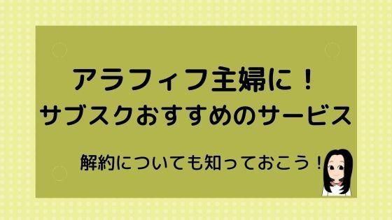 【サブスク】アラフィフ主婦(ママ)におすすめのサービス!解約についても!