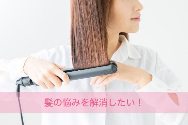 【髪がうねる!絡まる!】悩み解消できるおすすめシャンプー