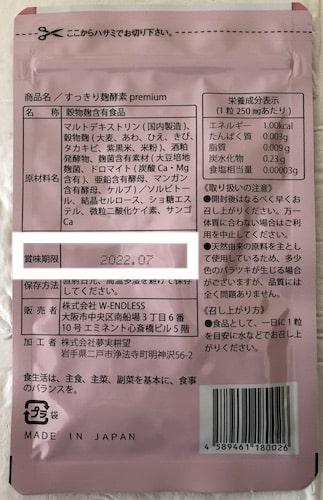 すっきり麹酵素premium(プレミアム)レポ