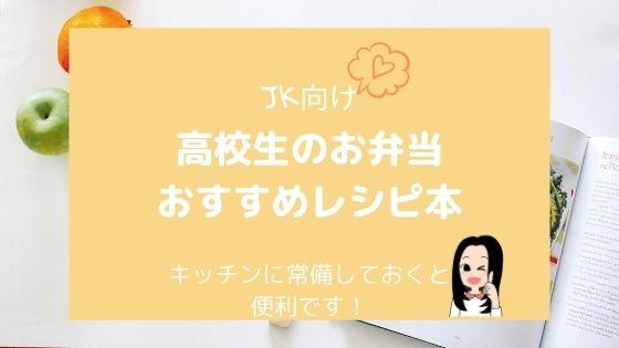 【2021年】JK(高校生)のお弁当レシピ本11選!~キッチンに常備!!