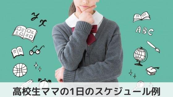 【高校生ママ】平日のタイムスケジュールは?朝は何時起き?