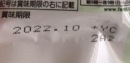 大人のカロリミット【口コミ】効果や飲むタイミングは?~検証結果も公開!
