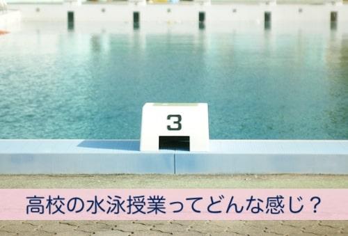 【高校の水泳授業】持ち物や注意点~女の子バージョン