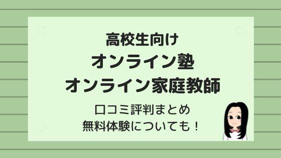 高校生向け【オンライン塾/家庭教師】口コミ評判まとめ