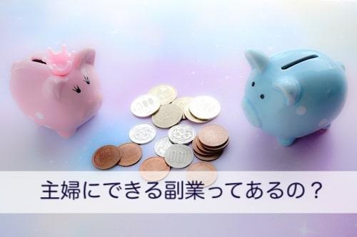 主婦(アラフィフ)の副業〜在宅で学費を貯める方法