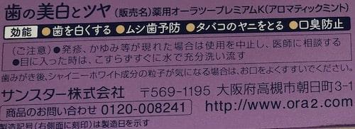 オーラツー/プレミアムステインクリアペースト【口コミ】ホワイトニング効果はある?実際に試して検証!
