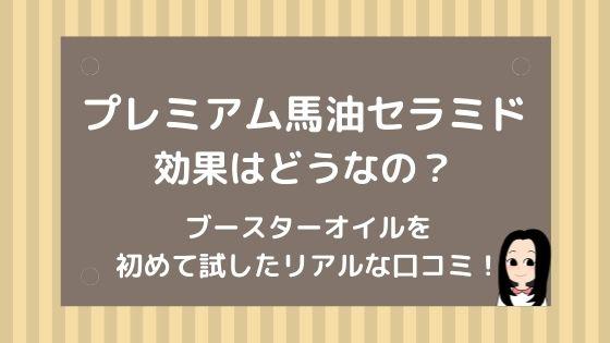 プレミアム馬油セラミド(500円)口コミ〜効果はどうなの?50代がブースターオイルを試したリアルレビュー!