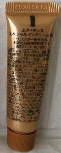 エクイタンス【ブーストパワーローション3点セット】口コミ〜50代肌に効果は?500円で試した検証結果!