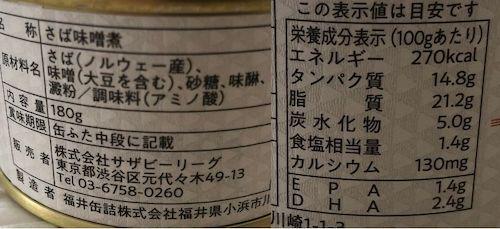鯖味付缶詰(AKOMEYA TOKYO)口コミ~ラヴィットで紹介されたご飯のお供をレビュー!