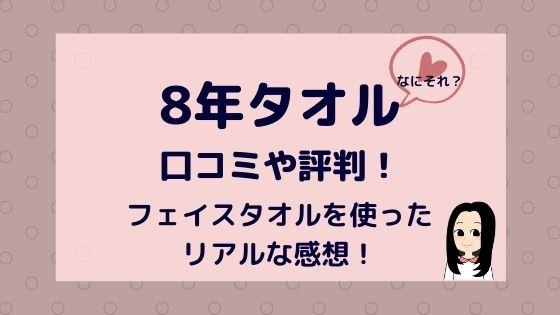 8年タオル(ふわりら)の口コミや評判!〜フェイスタオルを使ったリアルな感想!