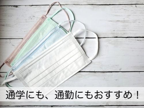 通学向け【おすすめマスク10選】女子高生もママも一緒に!