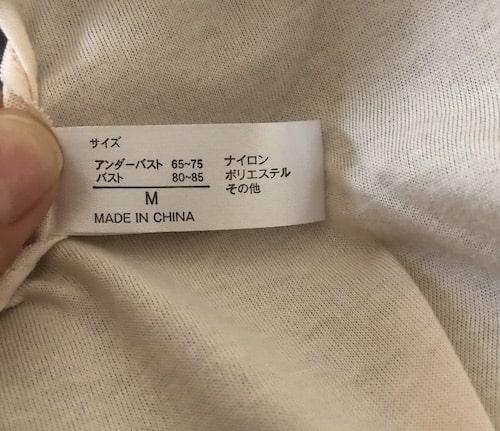 ルルクシェル【くつろぎ育乳ブラ】口コミ~Mサイズ着用感や効果をレビュー!
