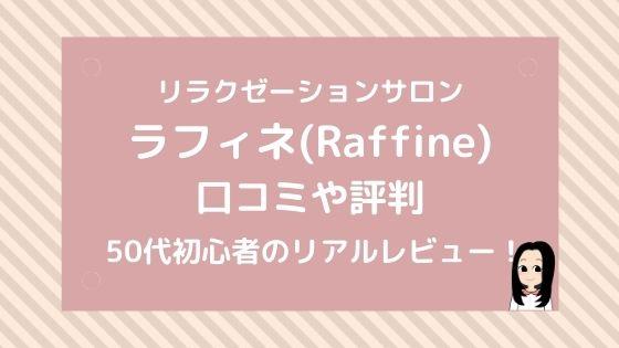 ラフィネの口コミや評判〜50代初心者がマッサージを実際に試した感想!