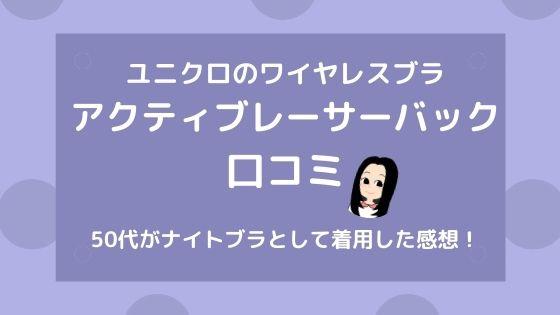 ユニクロのワイヤレスブラ【アクティブレーサーバック】口コミ~50代がナイトブラとして着用した感想!